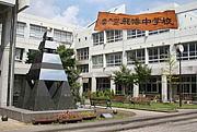 飛幡中学(1985.4〜1986.3生)