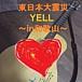 東日本大震災YELL〜in和歌山〜