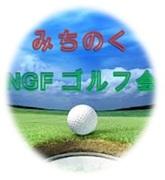 NGFゴルフ会(東北宮城仙台)