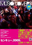 Musiq Lovers 2009 スタッフ用