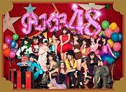 AKB48好きな阪神ファンの集い