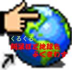 阿呆ほど地球をよくまわす
