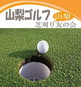 山梨ゴルフ 【芝刈り友の会】