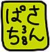 さんぱち(担任ごまき)