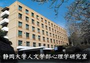 静岡大学人文学部心理学研究室