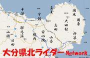 大分県北ライダーネットワーク