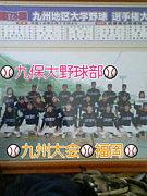 九州保健福祉大学硬式野球部