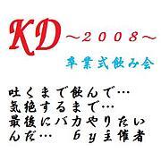 神戸電子 2008年卒業生