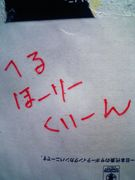 中津川市立第二中学サブロク