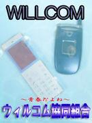 ◆ウィルコム協同組合◆