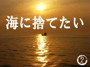 海に捨てたい
