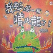 台湾と韓国の絵本が好き