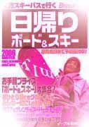 関東SNOWBOAD日帰りバスツアー!