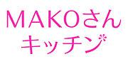 MAKOさんキッチン