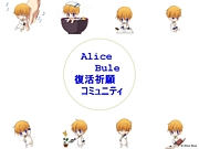 AliceBlue復活祈願!!