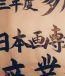 多摩美日本画めんそーれ