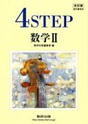 4step is my life☆