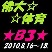 佛大☆体育B3