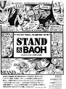 【STAND&BAOH】