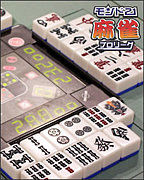 モンド21麻雀プロリーグ☆富山