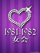 【1981-1982 女会】