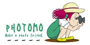 PHOTOMO 〜写真仲間〜