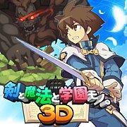 【3DS】剣と魔法と学園モノ。3D