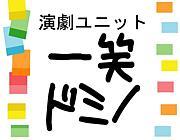 演劇ユニット一笑ドミノ