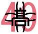 鳴尾高校49期