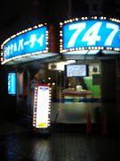 ☆747池袋西口☆