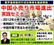 中国ビジネス研究会