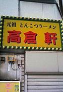 街で見かけた「おもしろ看板」。