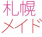 札幌メイドカフェ♪