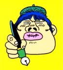 吉田聡 漫画家よっちゃん