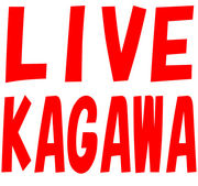 オトナのための香川県ライブ情報