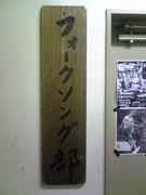佛教大学フォークソング部