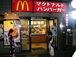 マクドナルド新宿若松町店