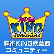 麻雀KING