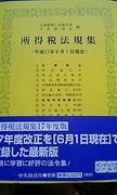所得税法@税理士試験