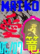 舞子LOVE 06/07篭り