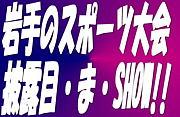 岩手スポーツし隊・見隊・広め隊