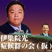 伊集院光症候群の会in札幌(仮)
