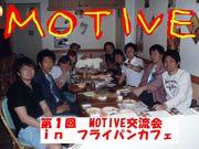 「Motive」@mixi.三島