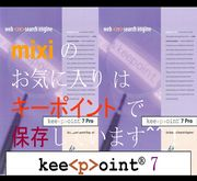 実はmixiでkeepoint使っています