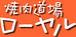 焼肉道場ローヤル!!