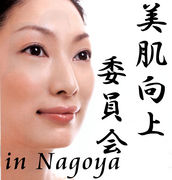 美肌向上委員会 in NAGOYA