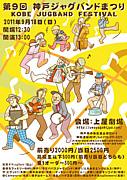 神戸ジャグバンド祭り