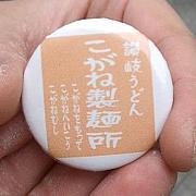 こがね製麺所 東京サイド