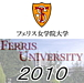 2010年 フェリス女学院大学 入学