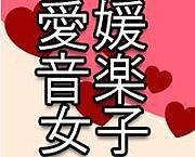 愛媛女子軽音楽部